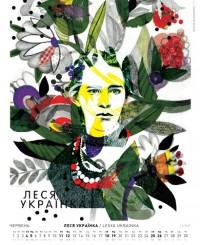 Made in Ukraine: 10 дизайнерских календарей