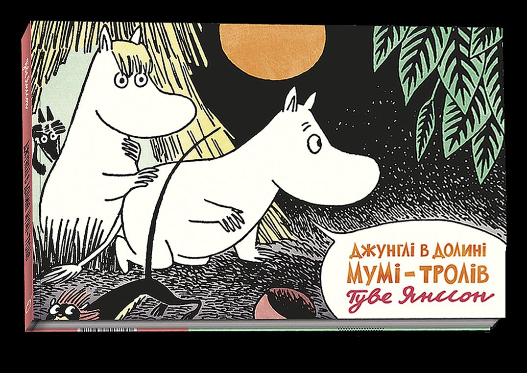 Комикс культового финского автора Туве Янссон появился на украинском