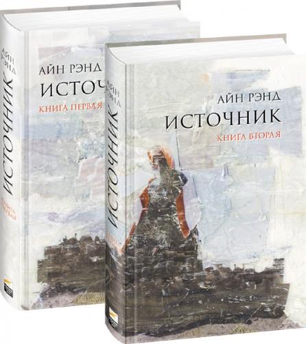 ayn-rend-istochnik-skachat-55087-large