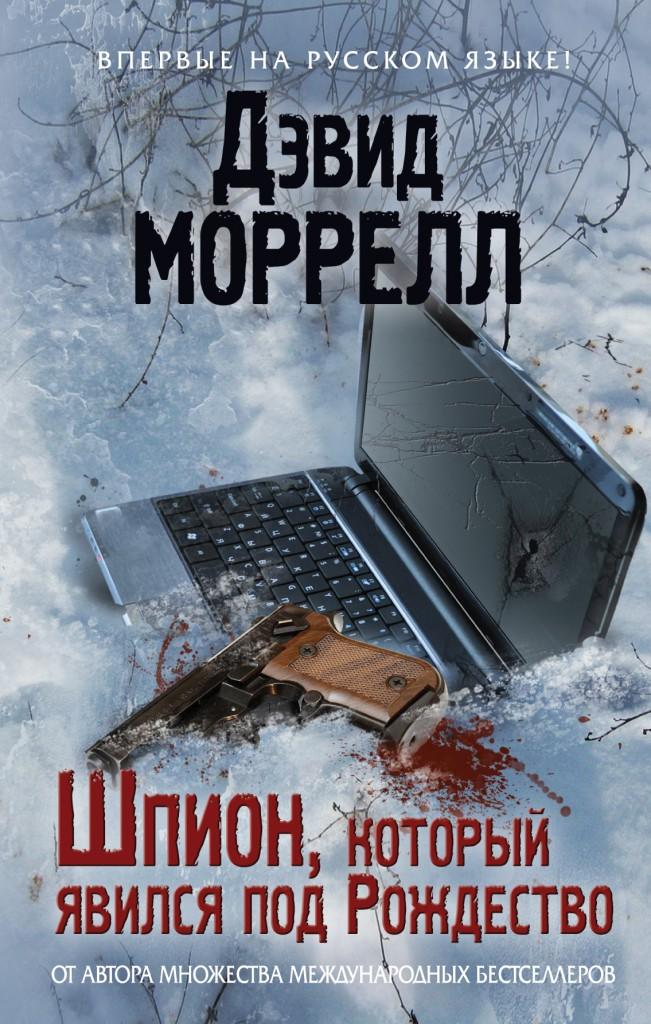 Cover_Shpion_Rojdestvo_29mm.indd