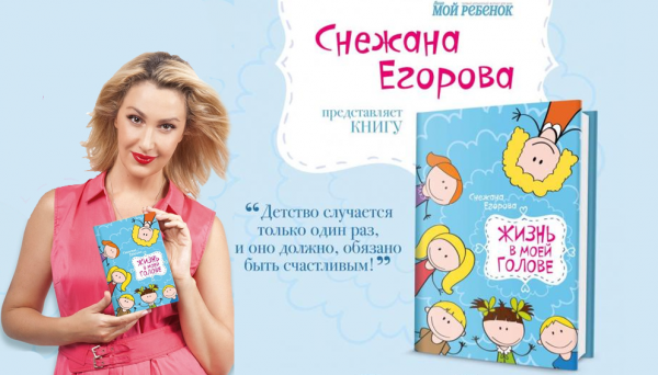"""О чем пишет Снежана Егорова в своей книге """"Жизнь в моей голове"""""""