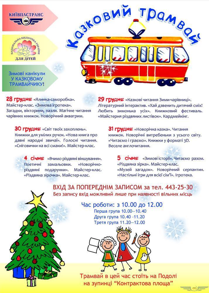 tram_kazkov