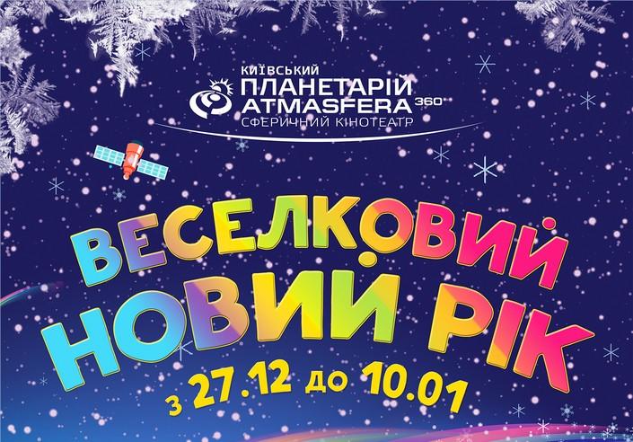 veselkoviy-noviy-rik--e1450090455174