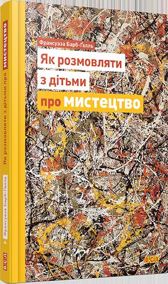 yak_govoryty_pro_mystetstvo_0