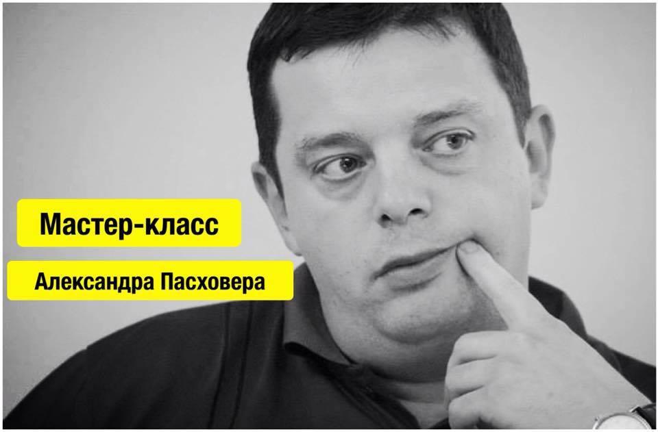 Александр Пасховер