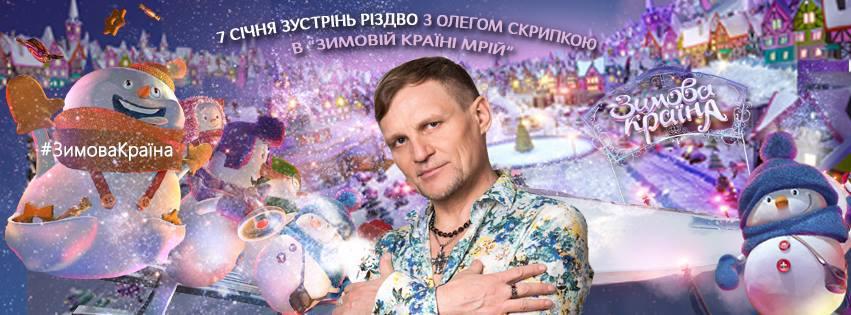 10 идей, как провести Рождество в Киеве