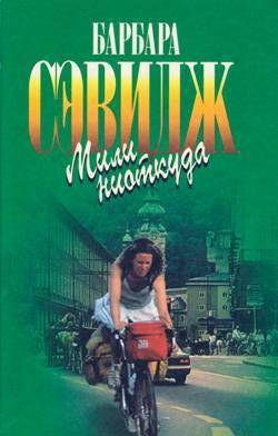 mili-niotkuda-krugosvetnoe-puteshestvie-na-velosipede_84986