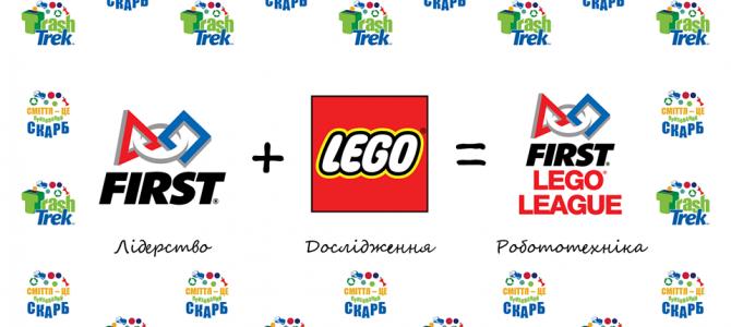 Первый Всеукраинский научный LEGO-турнир