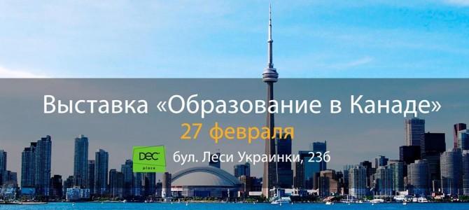 Выставка «Образование в Канаде»