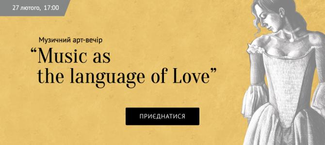 "Музыкальный арт-вечер ""Music as the language of Love"""