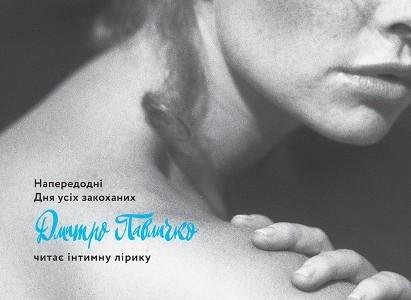 Поетичний вечір інтимної лірики Дмитра Павличка