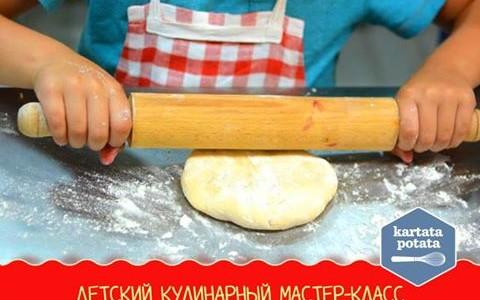 Детский кулинарный мастер-класс. Французские сладости отКулинарной ШколыKartata Potata