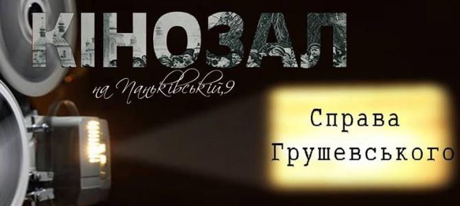 """Показ фильма """"Справа Грушевського"""" в Кинозале на Паньковськой,9"""