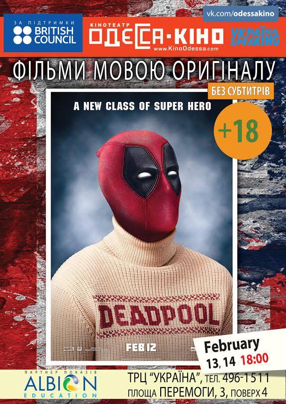 Deadpool - на языке оригинала в Одесса-кино