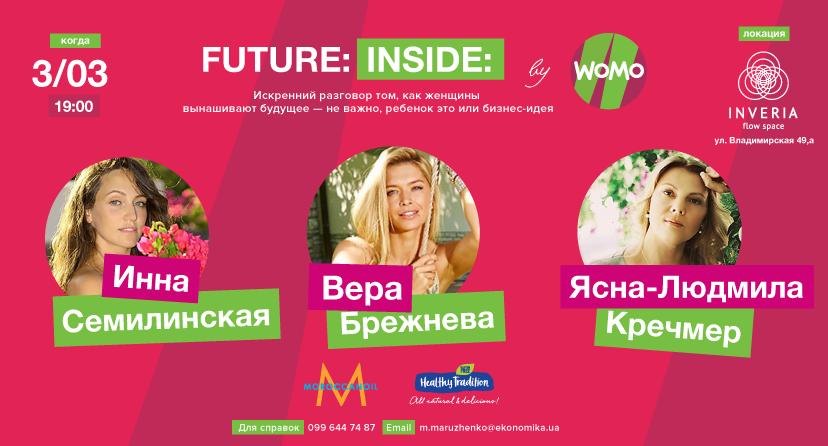 FUTURE: INSIDE: Искренний разговор о том, как женщины вынашивают будущее — не важно, ребенок это или бизнес-идея