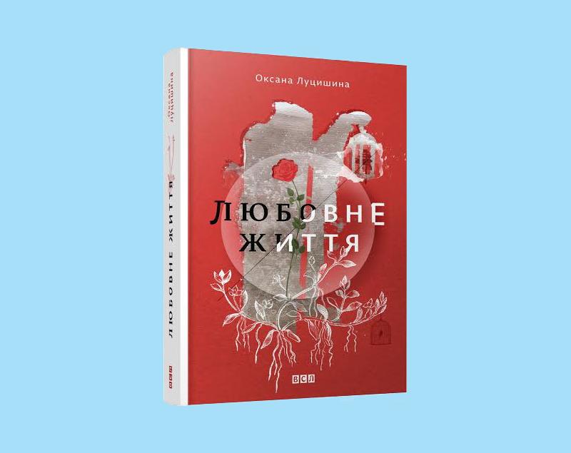 """WoMo-книга: """"Любовне життя"""", Оксана Луцишина"""