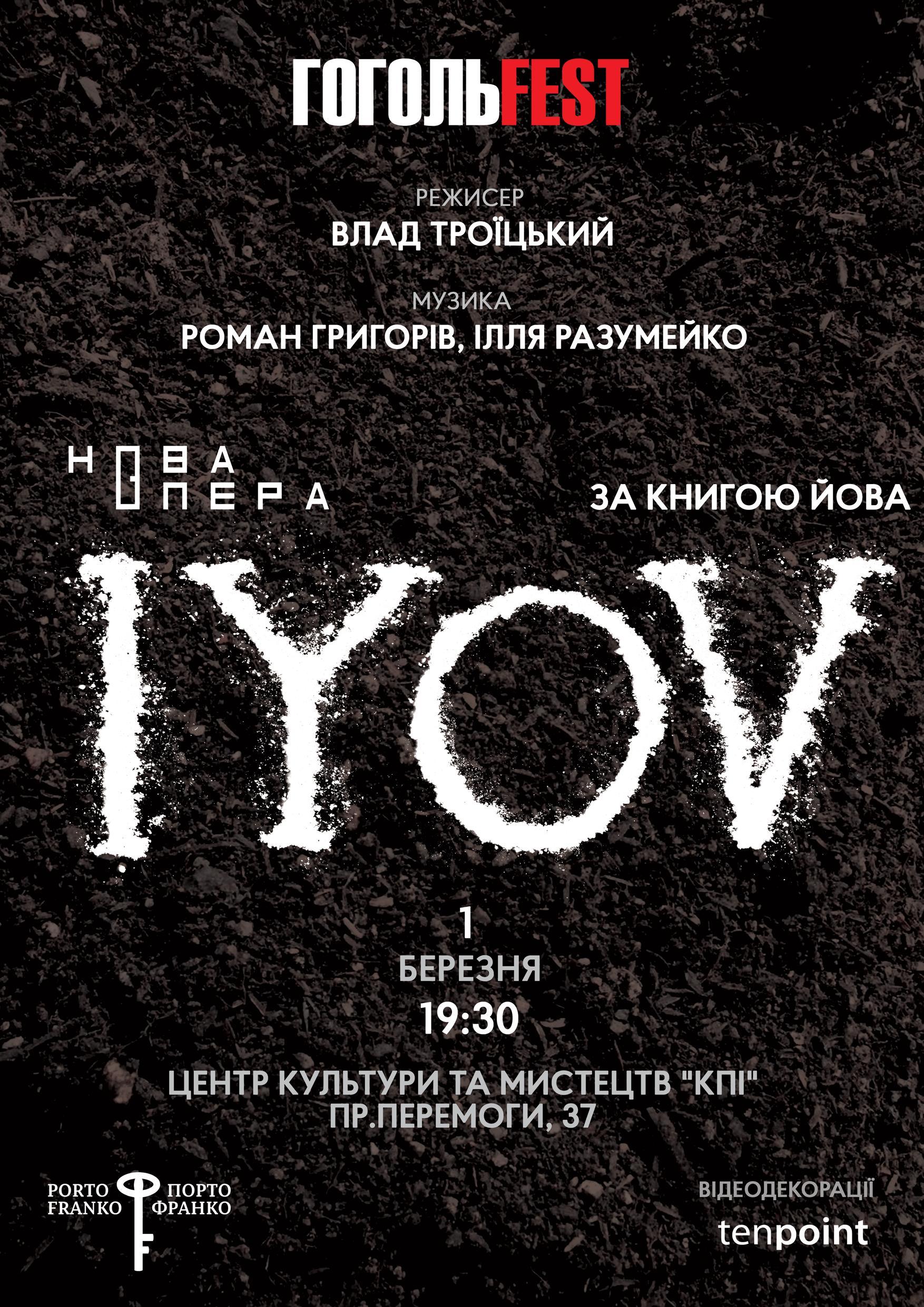 Опера «IYOV»