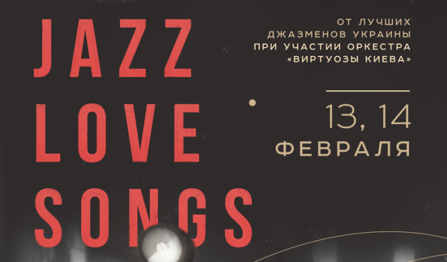 Jazz-Love-Songs-A2-Vertical1