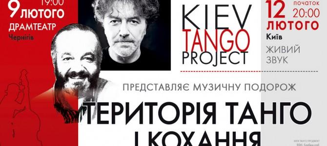 Уникальный концерт Kiev Tango Project для всех влюбленных