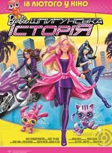Премьера мультфильма Barbie: Шпионская история