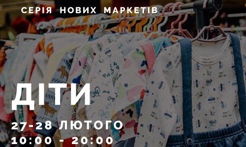 На выходных в Киеве пройдет большой семейный маркет