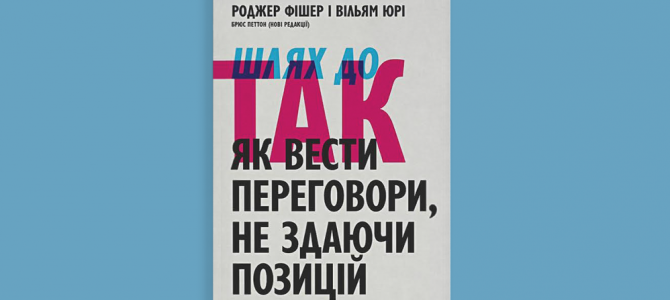 WoMo-книга: Шлях до Так. Як вести переговори, не здаючи позицій