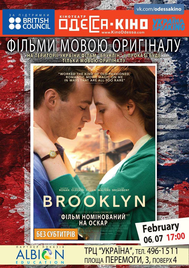 Brooklyn с Сиршей Ронан НА АНГЛИЙСКОМ В КИНОТЕАТРЕ «ОДЕССА КИНО»