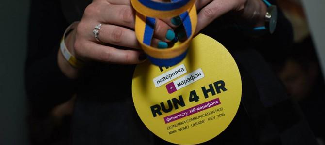 Наверняка HR-марафон: Яркие кадры