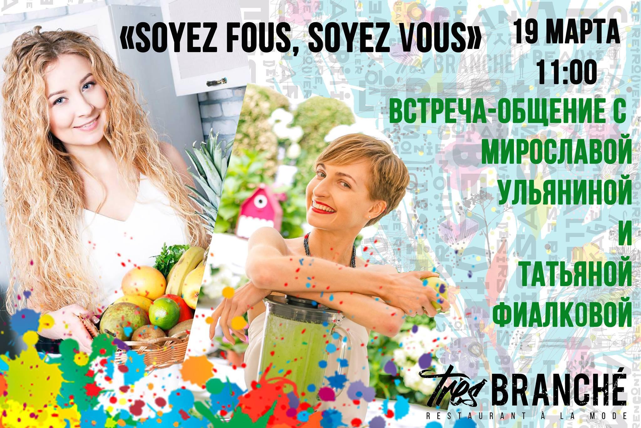 "Серия встреч в Très Branché «Soyez fous, Soyez vous» - ""Будь сумасшедшим, оставайся самим собой"""