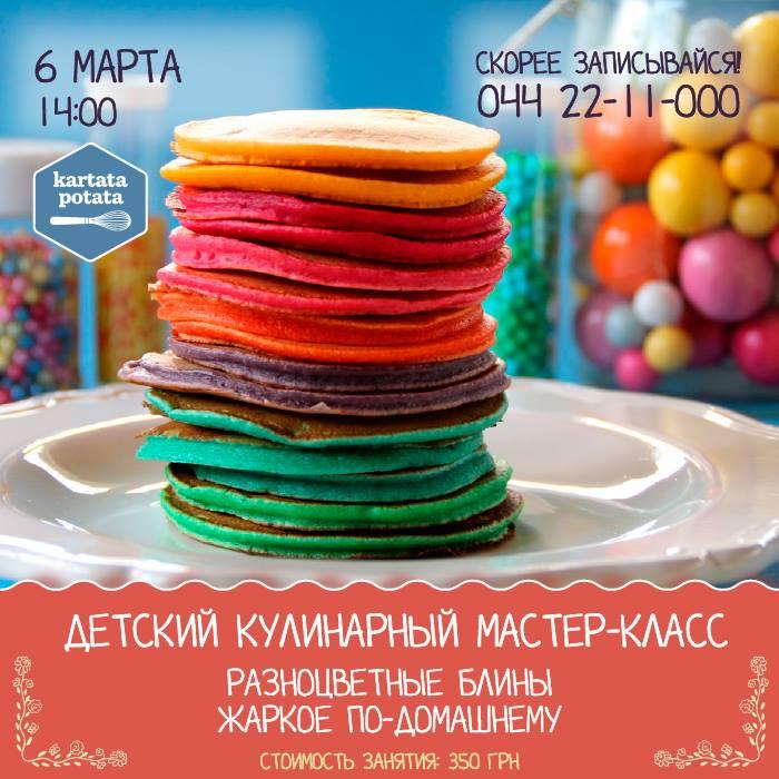 Детский кулинарный мастер-класс в  Kartata Potata