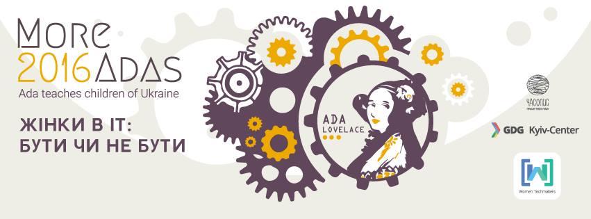 """""""More Adas"""" Женщины в IТ: быть или не быть. Открытая встреча с участниками Women Techmakers"""