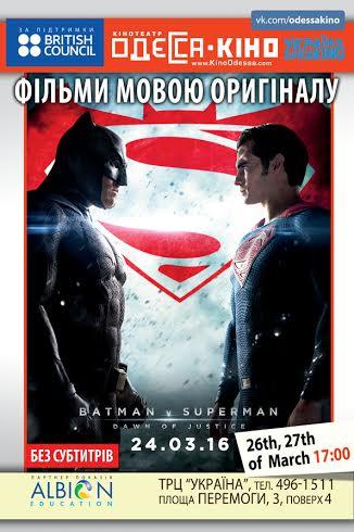 Бэтмен против Супермена - на языке оригинала в Одесса-кино