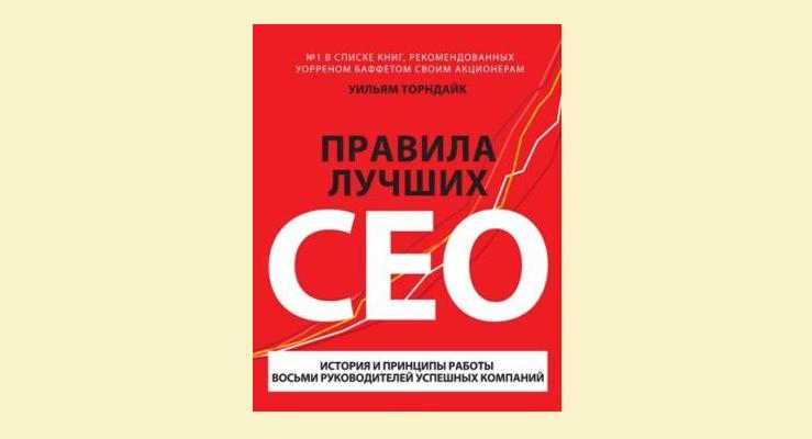 """WoMo-книга: """"Правила лучших CEO. История и принципы работы восьми руководителей успешных компаний"""" Уильям Торндайк"""