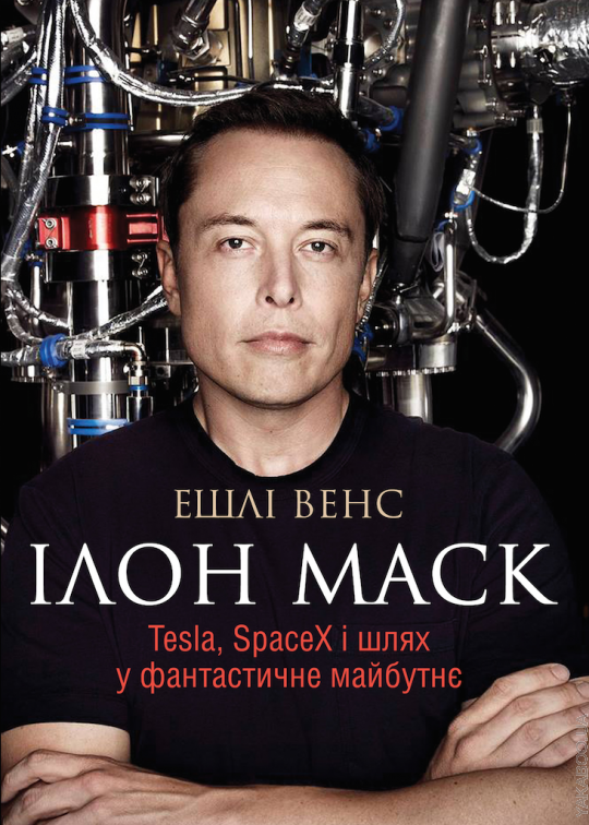 Ілон_Маск_Tesla_SpaceX_і_шлях_у_фантастичне_майбутнє_Обкладинка