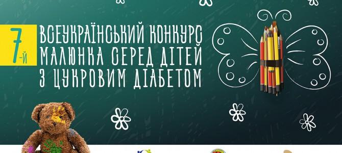 Седьмой Всеукраинский конкурс рисунка среди детей с сахарным диабетом: Санофи в Украине приглашает принять участие