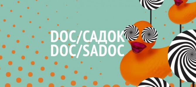 Киношкола DOC/САДОК