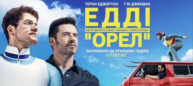 """Премьера фильма """"Эдди """"Орел"""""""