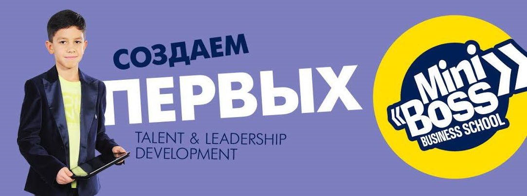 """Форум социально-ответственного бизнеса """"START-UP ФОРУМ"""" инвестиция в детей"""