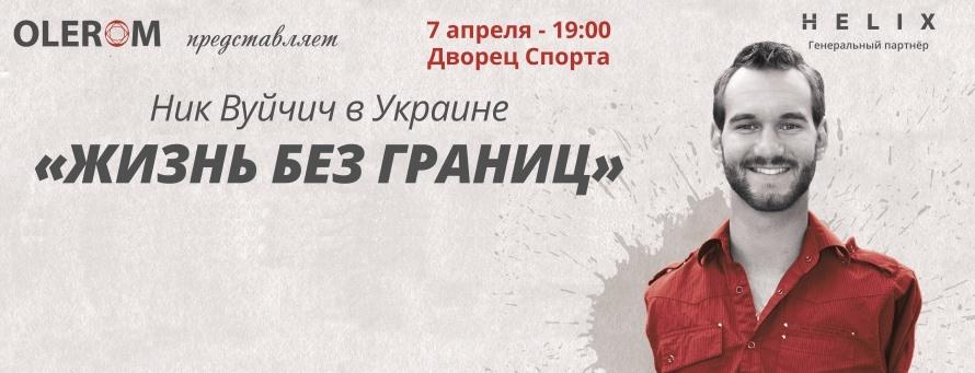 Ник Вуйчич в Киеве: «Никогда не сдаваться»