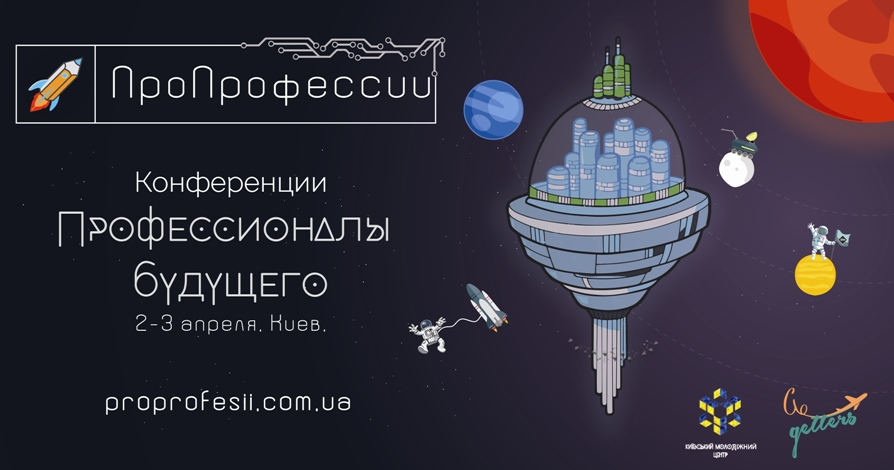 profesional-maybutnogo-ru-02