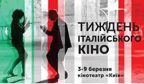 «Неделя итальянского кино»  - 2016 в Киеве