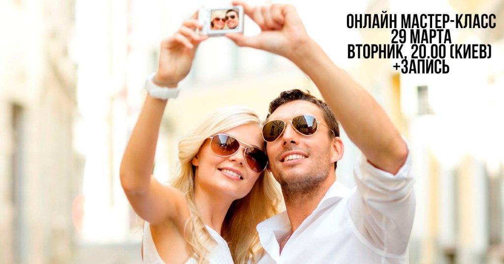 """Павел Кочкин с мастер-классом """"Женское предназначение"""""""