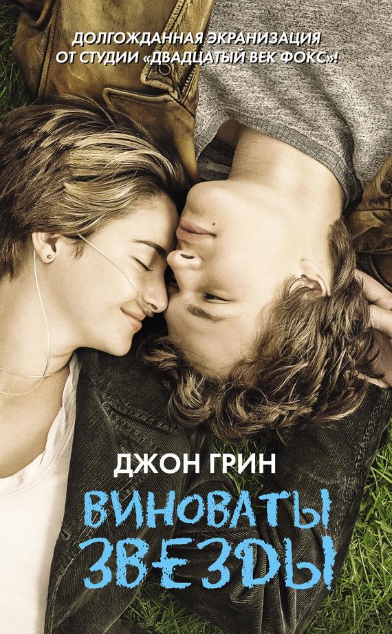 09085557_cover-elektronnaya-kniga-dzhon-grin-vinovaty-zvezdy
