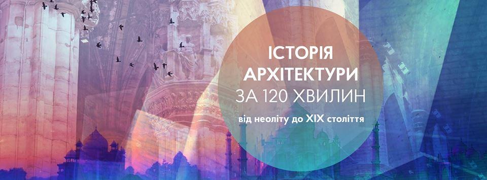 История архитектуры за 120 минут