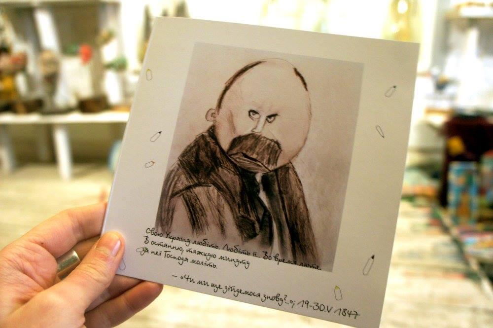 WoMo-находка: Невероятные открытки и футболки с портретом Кобзаря