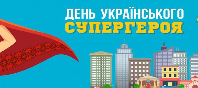 Дни украинского супергероя