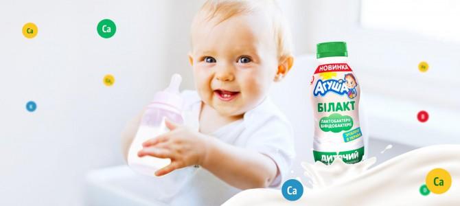 """WoMo-находка: Детский кисломолочный напиток """"Билакт"""""""