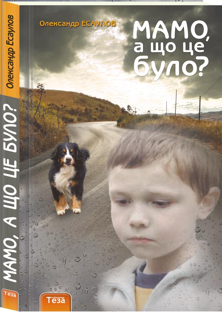 Esaulov_Oleksandr_Mamo_a_scho_to_bulo_v.1_3D_ISBN_978-966-421-222-6_Teza_Publishers_1000px