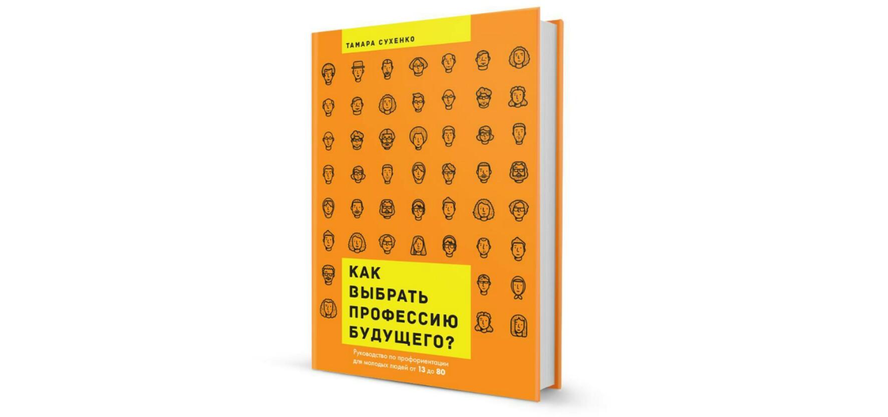 """WoMo-книга: """"Как выбрать профессию будущего"""""""
