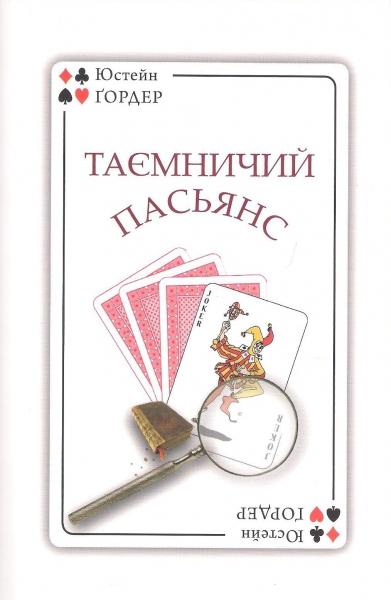 Taemnycy pasyans (1)_enl (1)